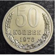 50 копеек 1976 год ( из набора)