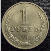 1 рубль 1990 год