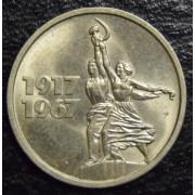 15 копеек 1967 год 50 лет советской власти