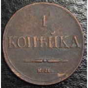 1 копейка 1833 год