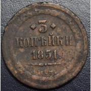 3 копейки  1851  год