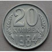 20 копеек 1984 год