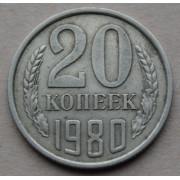 20 копеек 1980 год