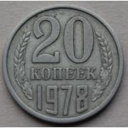20 копеек 1978 год
