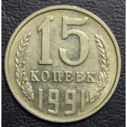 15 копеек 1991 год (Л)