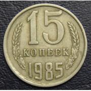 15 копеек 1985 год