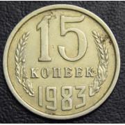 15 копеек 1983 год