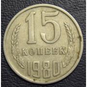 15 копеек 1980 год
