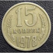 15 копеек 1978 год