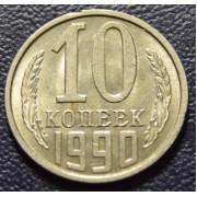 10 копеек 1990 год