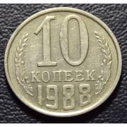 10 копеек 1988 год