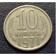 10 копеек 1971 год