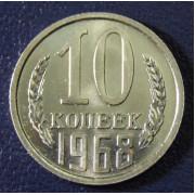 10 копеек 1968 год наборная