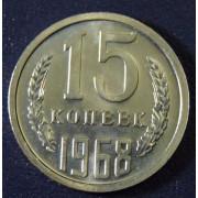 15 копеек 1968 год  наборная