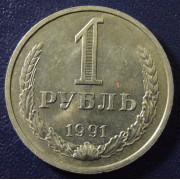 1 рубль 1991 год  (М)