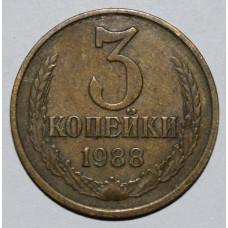 3 копейки 1988 год