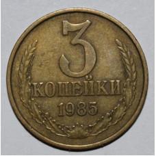 3 копейки 1985 год