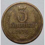3 копейки 1974 год