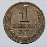 1 копейка 1991 год (Л)
