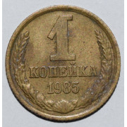 1 копейка 1985 год
