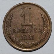 1 копейка 1981 год