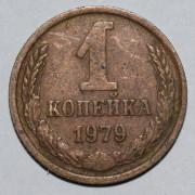 1 копейка 1979 год