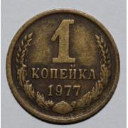 1 копейка 1977 год