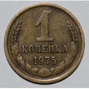 1 копейка 1975 год