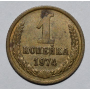 1 копейка 1974 год