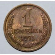 1 копейка 1971 год