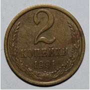 2 копейки 1991 год  (Л)