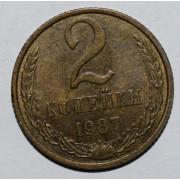 2 копейки 1987 год