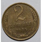 2 копейки 1985 год
