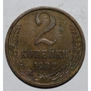 2 копейки 1982 год