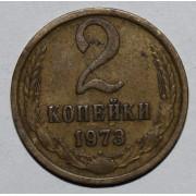 2 копейки 1973 год