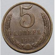 5 копеек 1991 год  (Л)