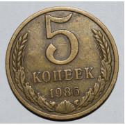 5 копеек 1986 год