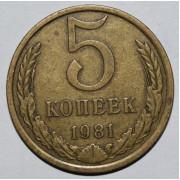5 копеек 1981год