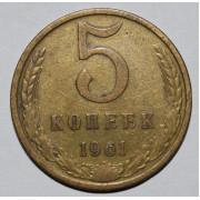 5 копеек 1961 год