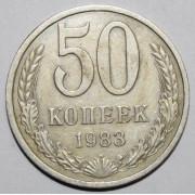50 копеек 1983 год