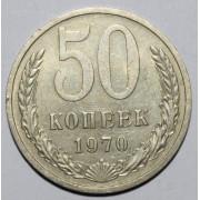 50 копеек 1970 год