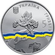 5 гривен  2016 год   Украина — непостоянный член Совета Безопасности ООН. 2016–2017 гг.