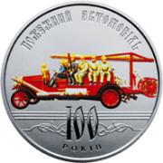 5 гривен  2016 год  100 - лет пожарному  автомобилю