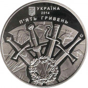 5 гривен  2014 год   500-летие битвы под Оршей