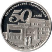 2 гривны  2016 год   50 лет Тернопольскому Национальному Экономическому Университету