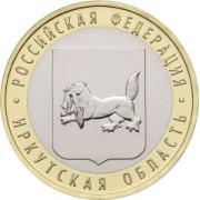10 рублей Иркутская область 2016г