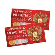 Буклет Разменные монеты России 2016 год