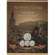 Альбом планшет 70 лет Победы ВОВ на 21 монету