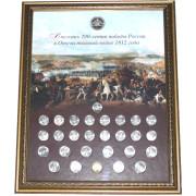 Набор монет  Бородино 1812 год (Картина)