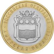 10 рублей Амурсккая область 2016г